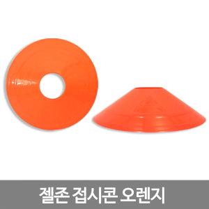젤존 접시콘 오렌지/칼라콘 고깔콘 허들콘 트레이닝콘