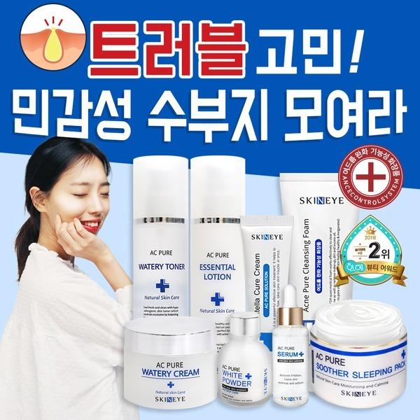 여드름 민감 수부지 피부 흔적 모공 진정 관리 화장품