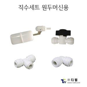 직수연결세트/정수기 연결/ (미니자판기용)