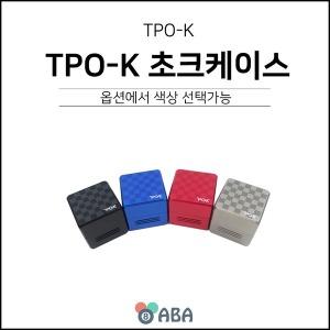 쵸크케이스 / TPO-K 쵸크케이스 / 반자동