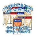 스텐마대걸이/1분류/100L 일반형/재활용분리수거함