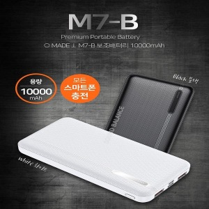 MADE J.정품 M7-B 보조배터리10000mAh/신제품