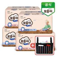 (현대Hmall)보솜이 액션핏 팬티 기저귀 4팩 + 유모차 정리함