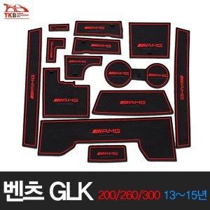 TKB 벤츠 GLK200/260/300 전용 슬롯매트 세트/논슬립