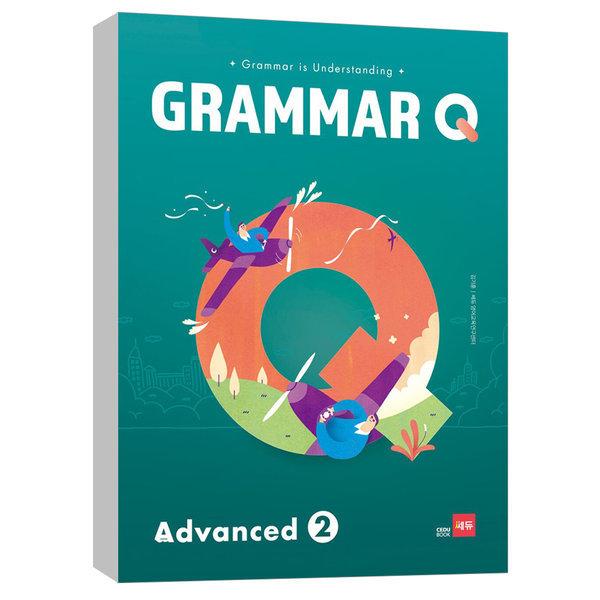 (쎄듀) Grammar Q Advanced 2