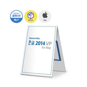 한컴 오피스 한글 2014VP for Mac 맥용한글 3PC사용
