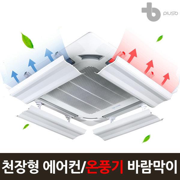 천장형 에어컨 바람막이 윈드바이저 온풍기도사용가능