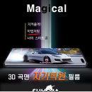 LG Q70(Q730)매직컬 3D곡면 자가복원필름(2매)