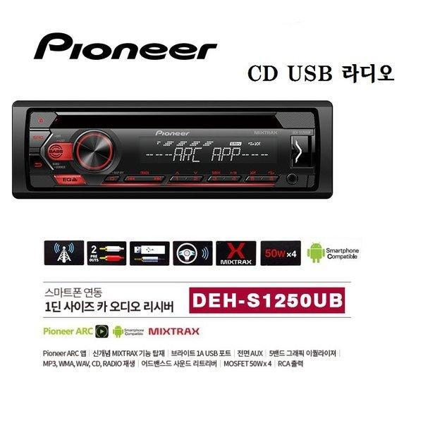 파이오니아 DEH-S1250UB 1딘 CD-USB 카오디오