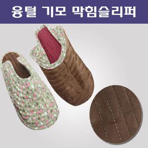 겨울용 막힘 퀼트 천 실내화 /어린이집 실내화 유치원