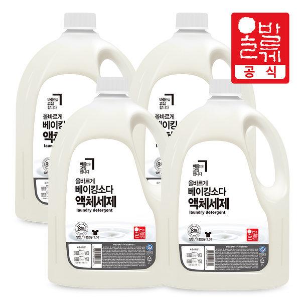 8無 베이킹소다 액체세제2.5L 4개 /세탁 아기세제