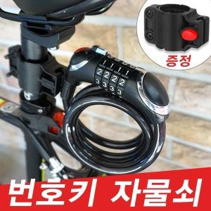 자전거 번호키 자물쇠 비밀키 락 열쇠 용품 LED라이트