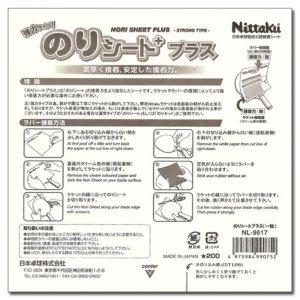 니타쿠 접착제 노리시트플러스
