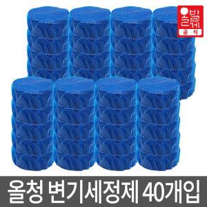 올청 변기세정제 변기클리너 45g 40개입 /크리너 청소