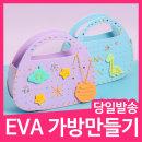 EVA 어린이 초등 시장 바구니 가방 만들기