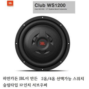 하만카돈 JBL club ws1200 12인치 우퍼 2옴 4옴겸용