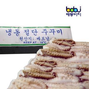 배동바지 냉동 절단쭈꾸미M (수입산) 3kg(박스)