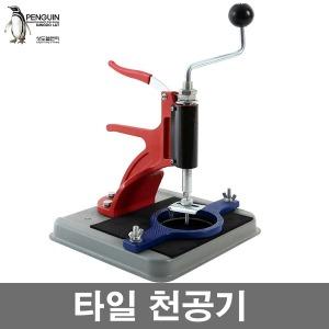 타일천공기+날포함/핸드천공기/천공 30-80mm 타일공구
