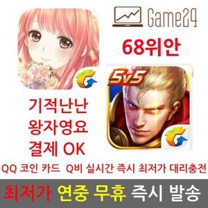 중국 QQ 코인 카드 Q비 68위안(기적난난/왕자영어OK)