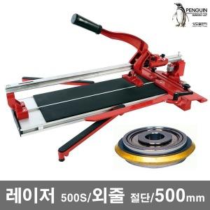 레이저 타일커터 TC500S 외줄/절단 500mm 타일절단기