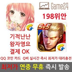 중국 QQ 코인 카드 Q비 198위안(기적난난/왕자영어OK)