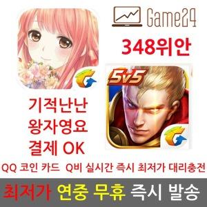 중국 QQ 큐큐 코인 캐쉬 카드 큐삐 Q삐 충전 348위안