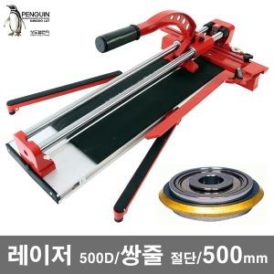 레이저 타일컷터 TC500D 쌍줄/절단 500mm 타일절단기