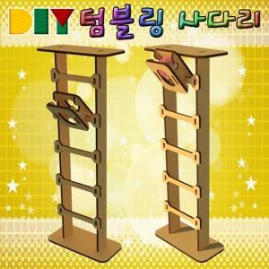 DIY 텀블링 사다리 만들기 일반