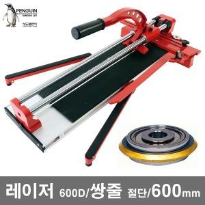 레이저 타일컷터 TC600D 쌍줄/절단 600mm 타일절단기