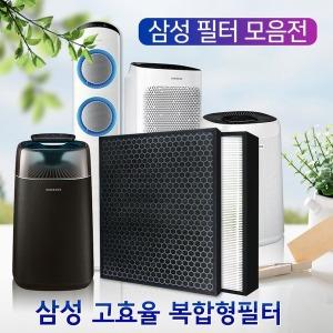 삼성공기청정기 CFX-B100D/C100D/G100D/D100D필터모음