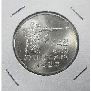 한국은행 1978년 사격 선수권 대회 극미품 기념주화
