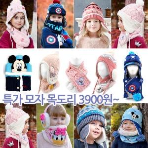 유아 아동 후드워머 겨울모자 넥워머 모자목도리세트