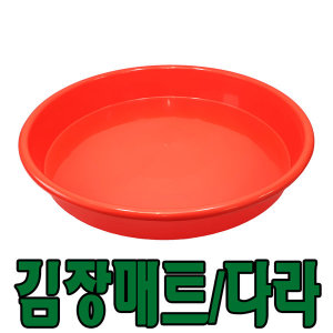 PE 김장다라특대 김장다라이 김장매트 김장용기 김치