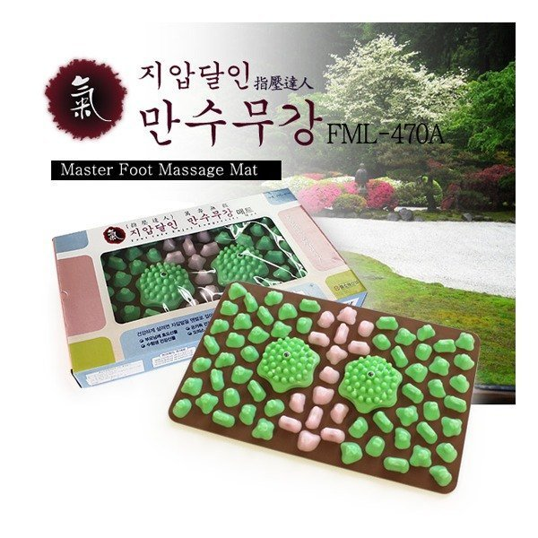 헬스원산업  헬스원 지압달인 만수무강 매트 FML-470A
