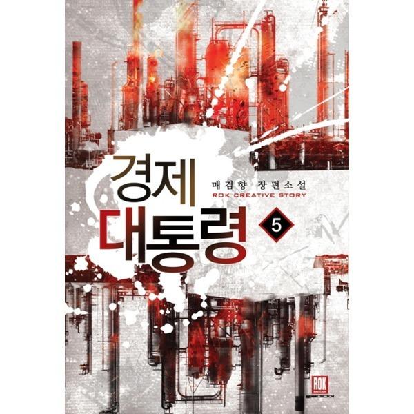 로크미디어 경제 대통령 1-5 (완결)-매검향 장편소설