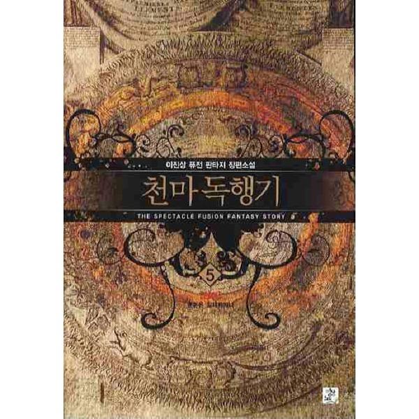 영상노트 천마독행기 1-5(완결)-이진상 퓨전 판타지 장편소설