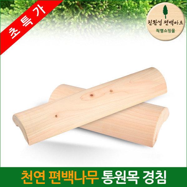 편백나무 경침 소 - 6.0cm