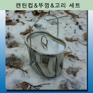 캔틴컵세트/ 수통컵/미군용품/ 반합 /코펠