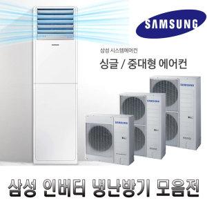 AP060RAPDBH1~(15-40평)삼성 인버터 냉난방기 모음전