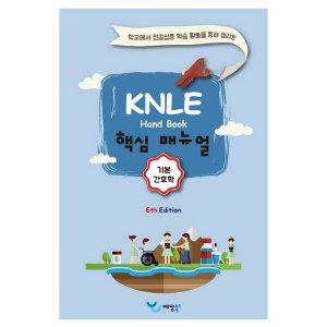 기본간호학 KNLE 핸드북 핵심 매뉴얼(6판)