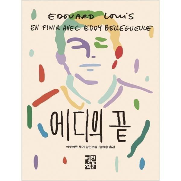 열린책들   에디의 끝  에두아르 루이 장편소설  (양장본 )