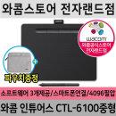 와콤 타블렛 CTL-6100 포켓파우치증정/전자랜드점