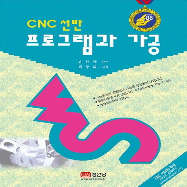 성안당 CNC 선반 프로그램과 가공
