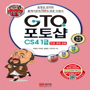 성안당 2018 백발백중 GTQ 포토샵 CS4 1급