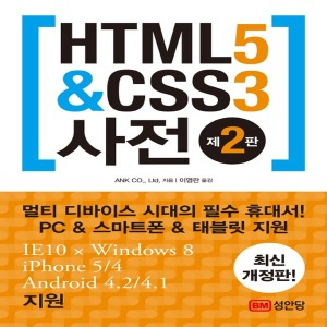 성안당 HTML5   CSS3 사전