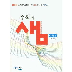 고등 수학(하)(2019)(수학의 샘)(양장본 HardCover)