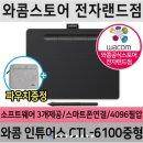 와콤 인튜어스 CTL-6100 타블렛 파우치증정/전자랜드점