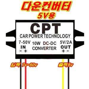 DC5V 다운컨버터 전압 화물차 승용차 12V 24V 5V변환