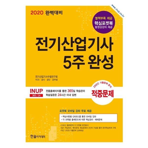 전기산업기사 5주완성(2020)(완벽대비)(3판)(전2권)