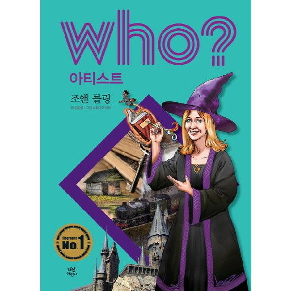 Who  아티스트: 조앤 롤링
